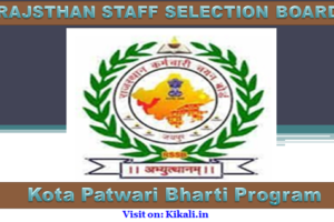 कोटा पटवारी भर्ती 2021 Kota Patwari Bharti Program 2021