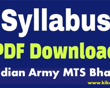 Indian Army MTS Recruitment Syllabus 2021 भारतीय सेना एमटीएस भर्ती परीक्षा पाठ्यक्रम २०२१