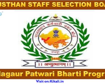 नागौर पटवारी भर्ती 2021 Nagaur Patwari Bharti Program 2021