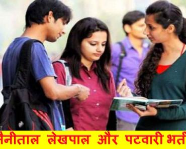 नैनीताल लेखपाल और पटवारी भर्ती २०२१ Nainital Lekhpal and Patwari Bharti 2021