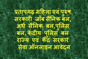 प्रतापगढ़ सरकारी जॉब भर्ती 2021 Pratapgarh Sarkari Jobs News
