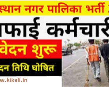 राजस्थान सफाई कर्मी भर्ती 2021 Rajasthan Safai Karmchari Bharti 2021