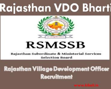 राजस्थान ग्राम विकास अधिकारी भर्ती 2021 Rajasthan VDO Bharti Program 2021