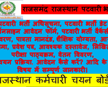राजसमंद पटवारी भर्ती 2021 Rajsamand Patwari Bharti Program 2021