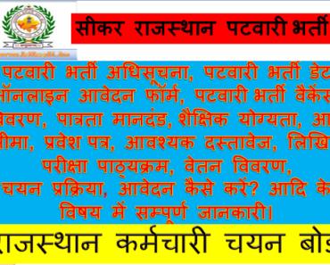 सीकर पटवारी भर्ती 2021 Sikar Patwari Bharti Program 2021