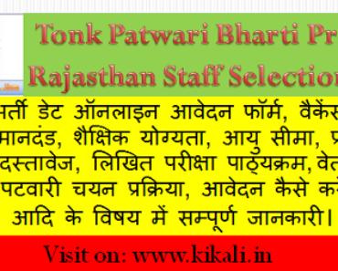 टोंक पटवारी भर्ती 2021 Tonk Patwari Bharti Program 2021