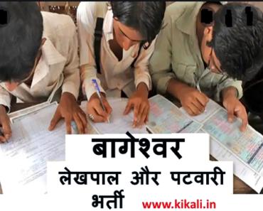 बागेश्वर लेखपाल और पटवारी भर्ती २०२१ Bageshwar Lekhpal and Patwari Bharti 2021