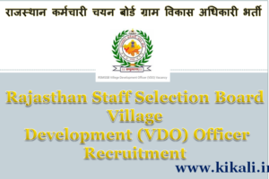 श्रीगंगानगर ग्राम विकास अधिकारी भर्ती 2021 SriGanganagar VDO Bharti Program 2021