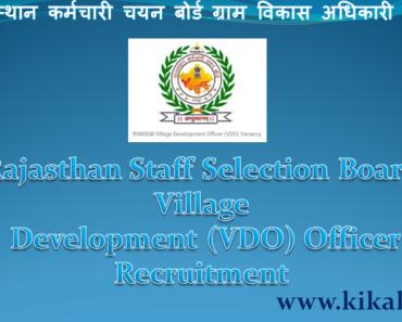 राजसमन्द ग्राम विकास अधिकारी भर्ती 2021 Rajsamand VDO Bharti Program 2021