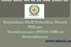 प्रतापगढ़ ग्राम विकास अधिकारी भर्ती 2021 Pratapgarh VDO Bharti Program 2021