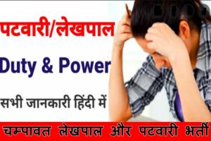 चम्पावत लेखपाल और पटवारी भर्ती २०२१ Champawat Lekhpal and Patwari Bharti 2021