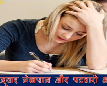 हरिद्वार लेखपाल और पटवारी भर्ती २०२१ Haridwar Lekhpal and Patwari Bharti 2021