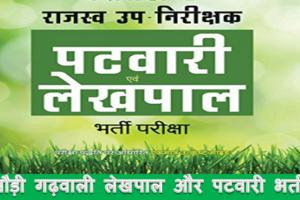पौड़ी गढ़वाली लेखपाल और पटवारी भर्ती २०२१ Pauri Garhwal Lekhpal and Patwari Bharti 2021
