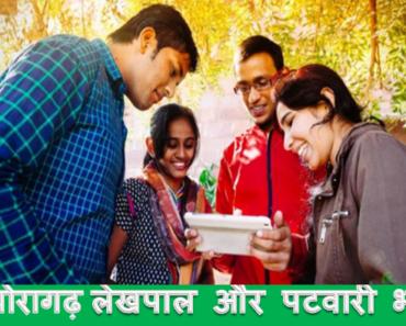 पिथोरागढ़ लेखपाल और पटवारी भर्ती २०२१ Pithoragarh Lekhpal and Patwari Bharti 2021