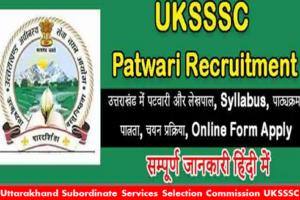 उत्तराखंड लेखपाल और पटवारी भर्ती २०२१ UK Lekhpal and Patwari Bharti 2021