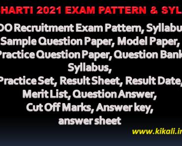 वीडीओ परीक्षा पाठ्यक्रम 2021 Syllabus and Exam Pattern For VDO Recruitment 2021