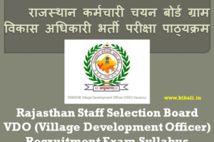 राजस्थान ग्राम विकास अधिकारी भर्ती परीक्षा पाठ्यक्रम 2021 RSMSSB VDO Recruitment Syllabus 2021 Gram Vikas Adhikari Exam Pattern