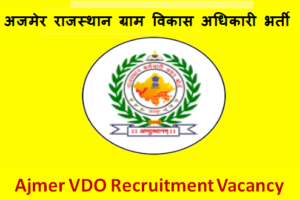 अजमेर ग्राम विकास अधिकारी भर्ती 2021 Ajmer VDO Bharti Program 2021