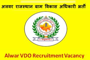 अलवर ग्राम विकास अधिकारी भर्ती 2021 Alwar VDO Bharti Program 2021