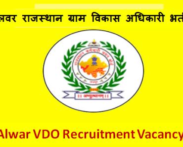 अलवर ग्राम विकास अधिकारी भर्ती 2021 Alwar VDO Bharti Vacancy 2021