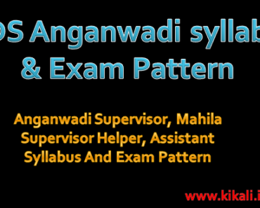 आंगनवाड़ी परीक्षा पाठ्यक्रम 2021 Syllabus For Anganwadi Worker, Supervisor, Helper Recruitment 2021
