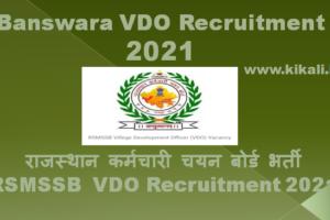 बांसवाड़ा ग्राम विकास अधिकारी भर्ती 2021 Banswara VDO Bharti Program 2021