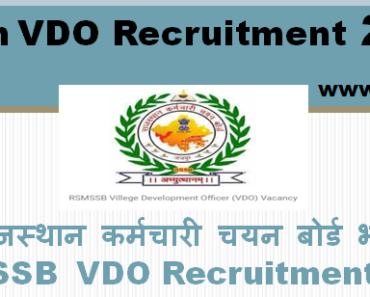 बारां ग्राम विकास अधिकारी भर्ती 2021 Baran VDO Bharti Program 2021