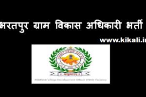 भरतपुर ग्राम विकास अधिकारी भर्ती 2021 Bharatpur VDO Bharti Program 2021