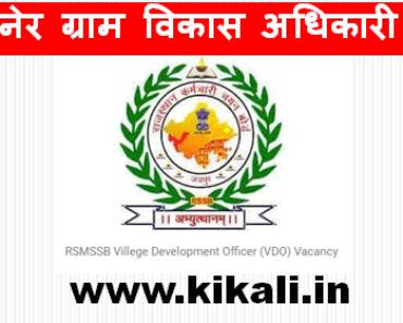 बीकानेर ग्राम विकास अधिकारी भर्ती 2021 Bikaner VDO Bharti Program 2021