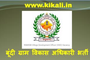 बूंदी ग्राम विकास अधिकारी भर्ती 2021 Bundi VDO Bharti Program 2021