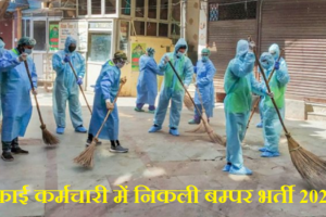 चित्रकूट सफाई कर्मी भर्ती 2021 Safai Karmi Jobs in Chitrakoot 2021
