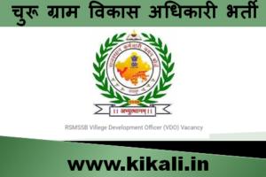 चुरू ग्राम विकास अधिकारी भर्ती 2021 Churu VDO Bharti Program 2021