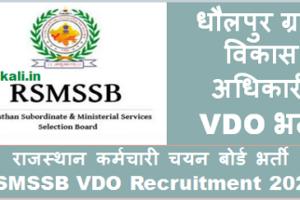 धौलपुर ग्राम विकास अधिकारी भर्ती 2021 Dholpur VDO Bharti Program 2021
