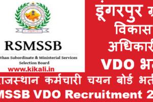 डूंगरपुर ग्राम विकास अधिकारी भर्ती 2021 Dungarpur VDO Bharti Program 2021