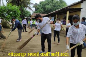 गोरखपुर सफाई कर्मी भर्ती 2021 Safai Karmi Jobs in Gorakhpur 2021