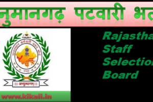 हनुमानगढ़ पटवारी भर्ती 2021 Hanumangarh Patwari Bharti Program 2021