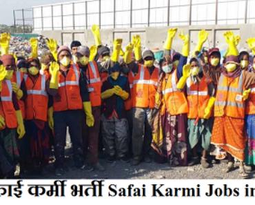 हापुड़ सफाई कर्मी भर्ती 2021 Safai Karmi Jobs in Hapur 2021