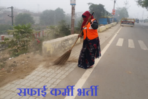 हरदोई सफाई कर्मी भर्ती 2021 Safai Karmi Jobs in Hardoi 2021