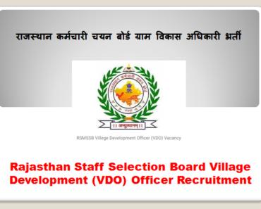 सवाई माधोपुर ग्राम विकास अधिकारी भर्ती 2021 Sawai Madhopur VDO Bharti Program 2021