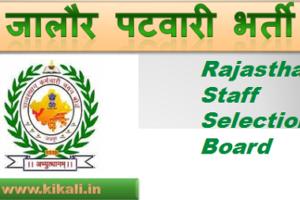 जालौर पटवारी भर्ती 2021 Jalore Patwari Bharti Program 2021