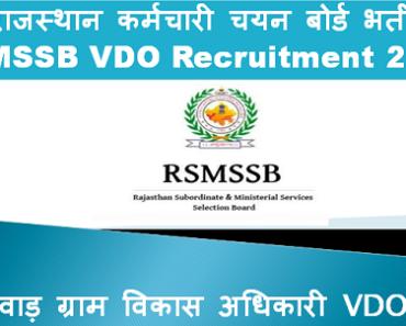 झालावाड़ ग्राम विकास अधिकारी भर्ती 2021 Jhalawar VDO Bharti Program 2021