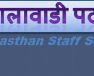 झालावाडी पटवारी भर्ती 2021 Jhalawadi Patwari Bharti Program 2021