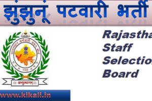 झुंझुनूं पटवारी भर्ती 2021 Jhunjhunu Patwari Bharti Program 2021