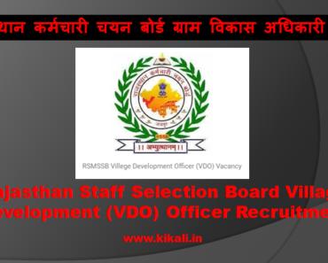 जोधपुर ग्राम विकास अधिकारी भर्ती 2021 Jodhpur VDO Bharti Program 2021
