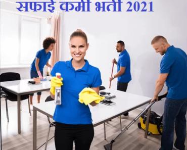 लखनऊ सफाई कर्मी भर्ती 2021 Safai Karmi Jobs in Lucknow 2021