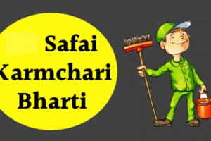 महाराजगंज सफाई कर्मी भर्ती 2021 Safai Karmi Jobs in Maharajganj 2021
