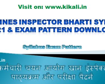 BSSC खान निरीक्षक परीक्षा पाठ्यक्रम, पैटर्न 2021 BSSC Mines Insp Exam Syllabus Pattern Download