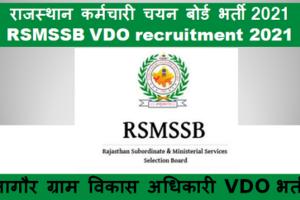नागौर ग्राम विकास अधिकारी भर्ती 2021 Nagaur VDO Bharti Program 2021