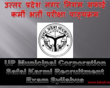 यूपी सफाई कर्मी भर्ती परीक्षा पाठ्यक्रम 2021 UP Syllabus For Safai Karmi Recruitment 2021