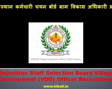 सिरोही ग्राम विकास अधिकारी भर्ती 2021 Sirohi VDO Bharti Program 2021